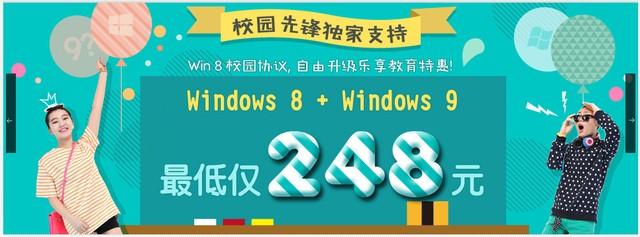 Windows 9 Sudah Mulai Ditawarkan di Cina??