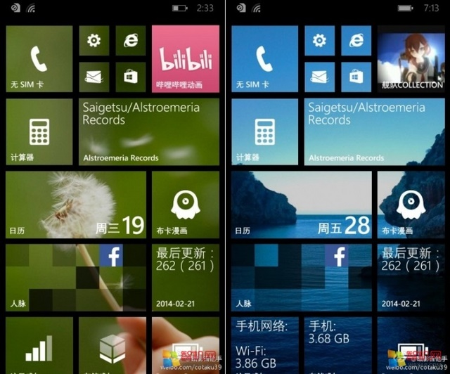 Fitur Custom Background Tile Dipastikan Hadir Di Windows Phone 8.1