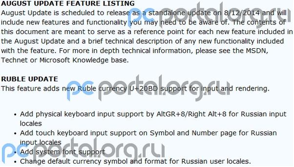 Windows 8.1 Update 2 Dirilis Bersamaan dengan Patch Tuesday 12 Agustus Nanti