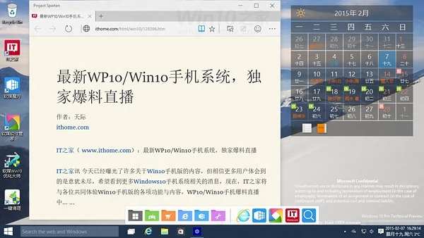 Browser Spartan Muncul di Windows 10 Preview Build 10009, Inilah Tampilannya (Leaked!)