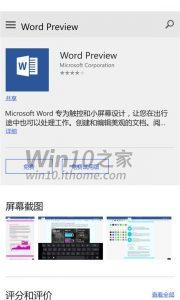 Windows 10 Smartphone Build 10072 Membawa Tiles Transparan, Office, & Banyak Fitur Lainnya (Leaked)