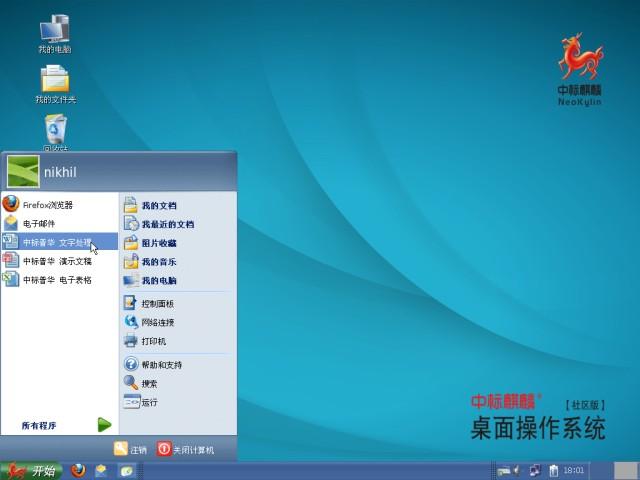 Inilah NeoKylin: Sistem Operasi Buatan China untuk Menggantikan Windows