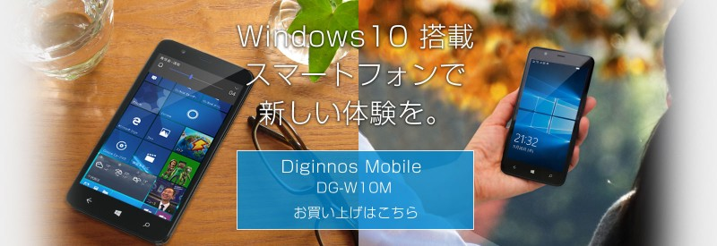 diginnos DG-w10m2
